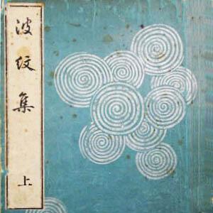 1904年 森雄山「波紋集」 神坂雪佳「雲霞集」 ルソー この、水の干... 波紋光